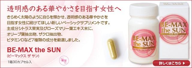 Viên uống chống nắng Nhật Be-Max The Sun 2