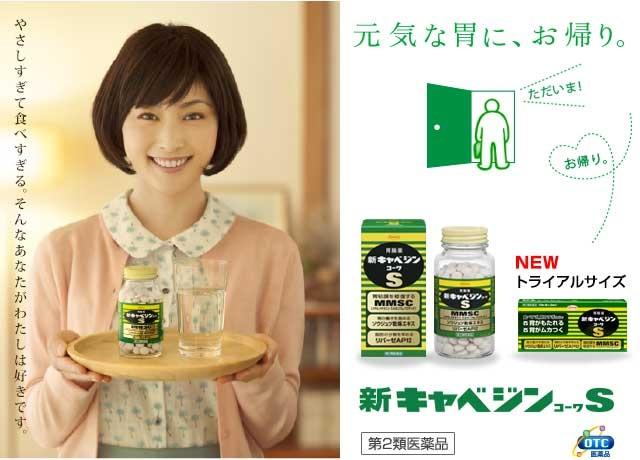 Kyabeijin Mmsc Kowa 300 viên của Nhật hỗ trợ dạ dày 2