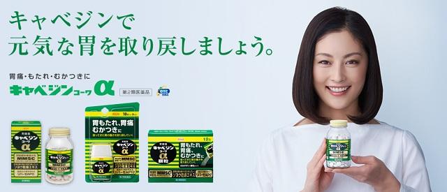 Kyabeijin Mmsc Kowa 300 viên của Nhật hỗ trợ dạ dày 7