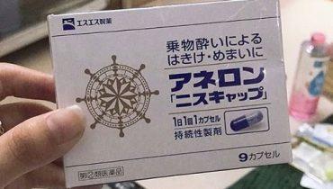 Thuốc say tàu xe Anerol giá bao nhiêu? Mua ở đâu chính hãng?