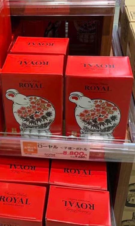 Rượu con chuột Tết 2020 Suntory Whisky Royal Nhật Bản 6
